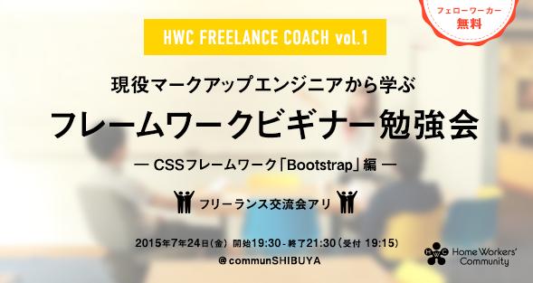 HWC FREELANCE COACH vol.1